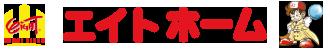エイトホームは八王子の不動産・八王子の賃貸物件の総合情報サイトです